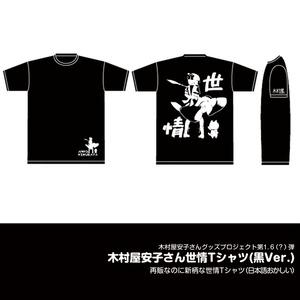 世情Tシャツ(2017バージョン)●2020年再生産分・送料込み