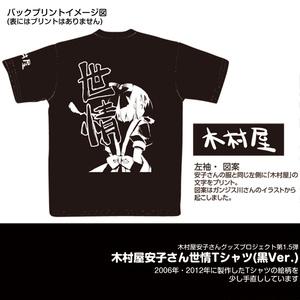 世情Tシャツ(2012黒バージョン)●2020年再生産分・送料込み
