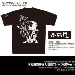 世情Tシャツ(2012黒バージョン)