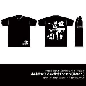 世情Tシャツ(2017バージョン)