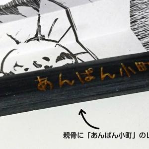 木村屋安子さん扇子