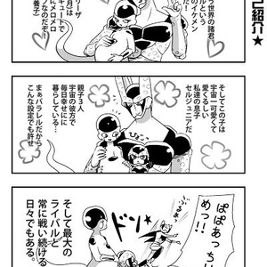 セルフリズム【再録】