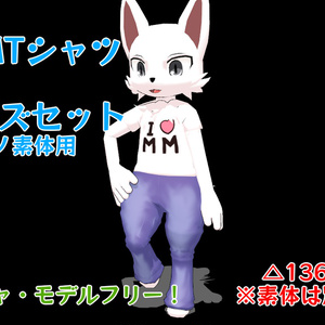 I♡MMTシャツ+ジーンズセット