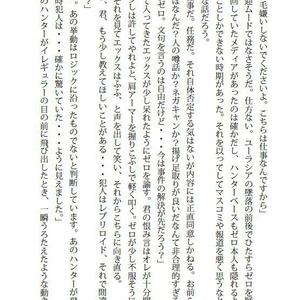 EXPERIMENTERS 〜エクスペリメンター〜