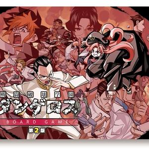 【ダンゲロス・ボードゲーム】DANGEROUS!!赤字セット