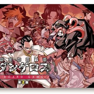 戦闘破壊学園ダンゲロス・ボードゲーム(第二版)