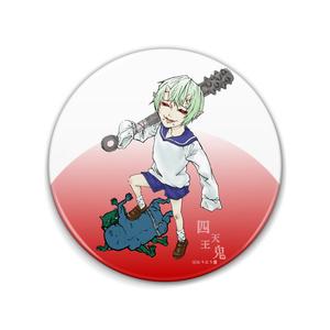 オリジナル缶バッジ (76mm)【四天王鬼 -無邪気on邪鬼-】