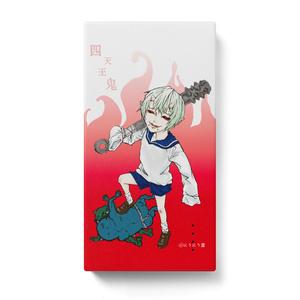 オリジナルモバイルバッテリー【四天王鬼 -無邪気on邪鬼-】B
