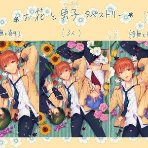 お花と男子タペストリー