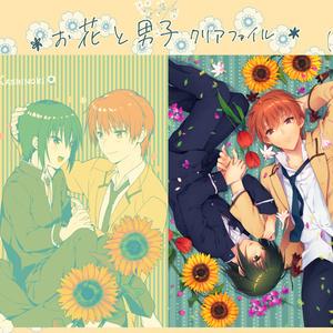 お花と男子クリアファイル