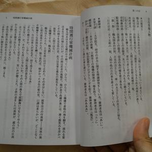 【刀剣乱舞二次創作小説】第三の目