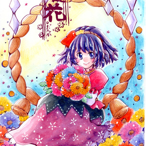 暖花~だんか~