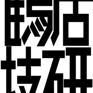 鶴居技研応援Boost(投げ銭)