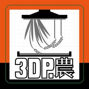 3Dプリント農家ステッカー