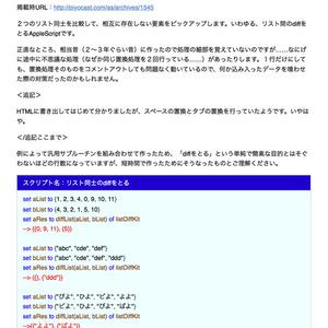 [お試し版]AppleScriptの穴Blogアーカイブvol.4