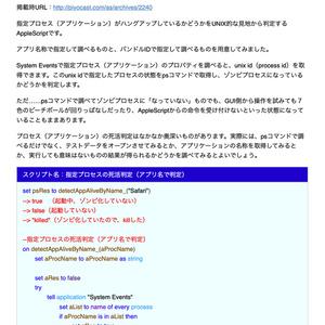 [お試し版]AppleScriptの穴Blogアーカイブvol.5