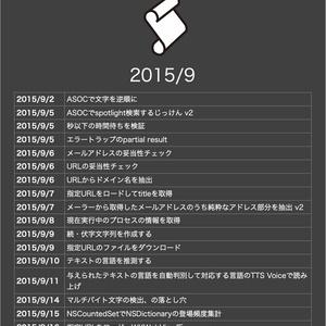 AppleScriptの穴Blogアーカイブvol.6