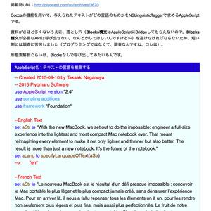 [お試し版]AppleScriptの穴Blogアーカイブvol.6