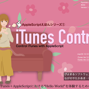 iTunes Control