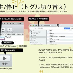 [お試し版]iTunes Control