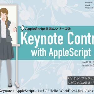 [お試し版]Keynote Control 1