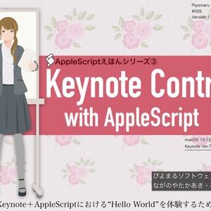 [お試し版]Keynote Control 2