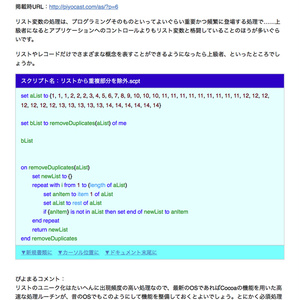 AppleScriptの穴Blogアーカイブvol.1