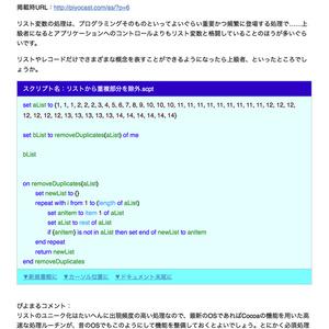 [お試し版]AppleScriptの穴Blogアーカイブvol.1