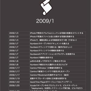 AppleScriptの穴Blogアーカイブvol.2