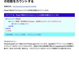 [お試し版]AppleScriptの穴Blogアーカイブvol.2