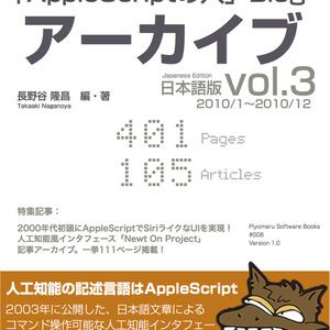 [お試し版]AppleScriptの穴Blogアーカイブvol.3