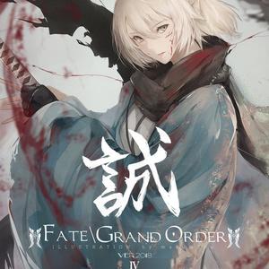 【エアコミケ】FATE/GRAND ORDER Ver.2018Ⅳ 誠
