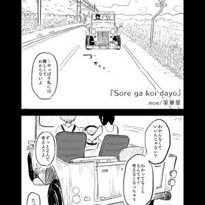 【GL】sore ga koi dayo(それが恋だよ)