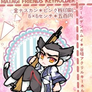 【金カム】マタギキーホルダー1