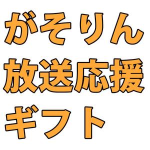 がそりん放送応援ギフト(300)