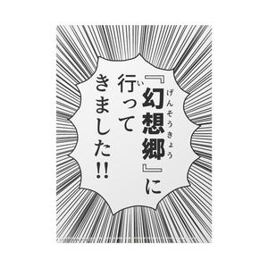 幻想郷ご当地グッズ/マンガクリアファイル「弾幕ごっこ」