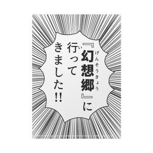 幻想郷ご当地グッズ/マンガクリアファイル「弾幕薄いぞ」