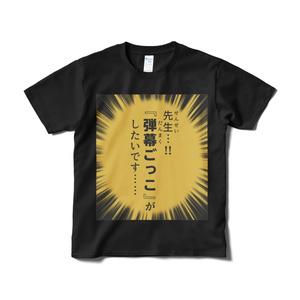 幻想郷ご当地グッズ/マンガTシャツ「弾幕ごっこ」