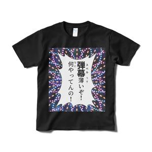 幻想郷ご当地グッズ/マンガTシャツ「弾幕薄いぞ」