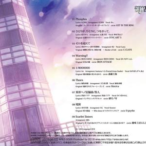 東方空宴歌-EVER-