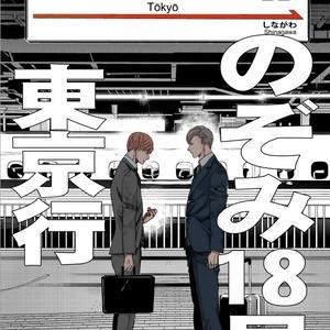 のぞみ18号東京行