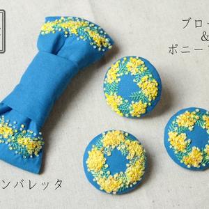 ミモザの刺繍アクセサリー三種