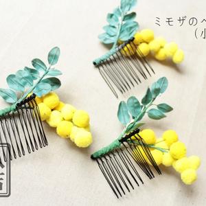 ミモザの布花ヘアコーム(大・小)