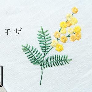 花一凛の手刺繍ハンカチ vol.2