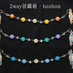 2way羽織紐・bonbon