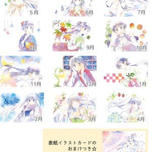 薄子さん水彩カレンダーA6カード(コンプリートセット)