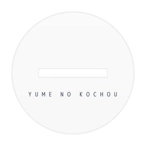 ユメノコチョウ [アクリルフィギュア]