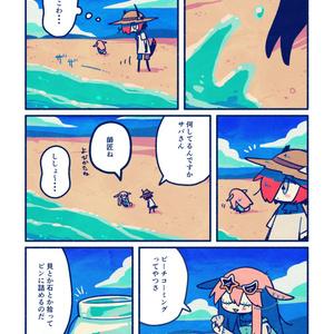 Beach Combing [PDF]