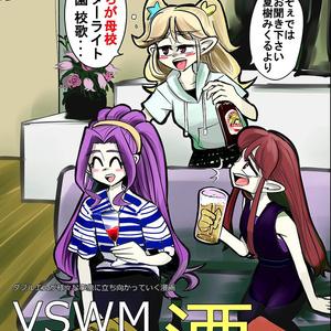 VSWMシリーズ:酒