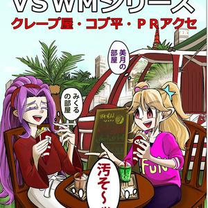 VSVMシリーズ:クレープ屋・コブ平・PRアクセ